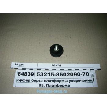 Буфер платформы укороченный / РОСТАР 53215-8502090-70
