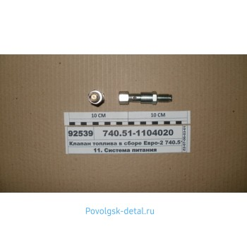 Клапан перепускной ТНВД Евро-1 740.51-1104020