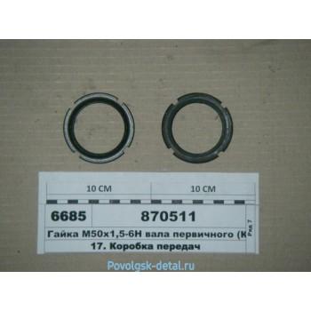 Гайка 027 вала / ПАО КамАЗ 870511