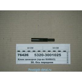 Клин шкворня в сб. 5320-3001025