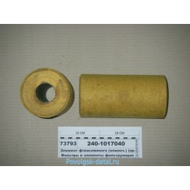 Элемент масляного фильтра МАЗ/КРАЗ (с/о) 240 (бумага) 240-1017040