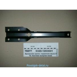 Кронштейн глушителя 5320-1203041
