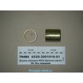 Втулка шкворня 6520 (бронза) 6520-3001016-01