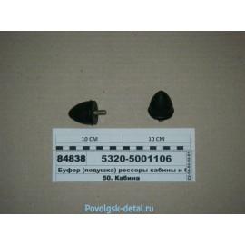 Буфер борта платформы / РОСТАР 5320-5001106