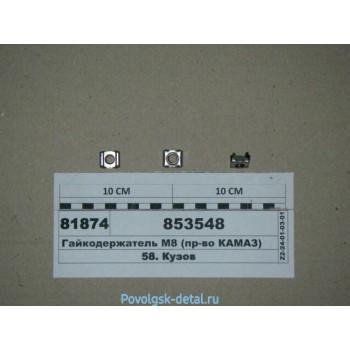 Гайкодержатель М8 853548