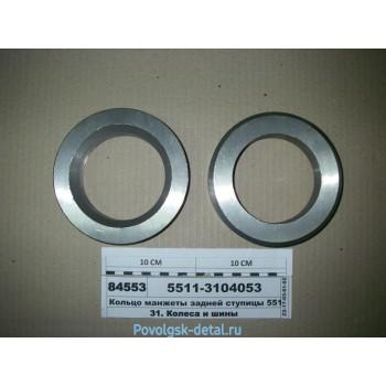 Кольцо на чулок заднего моста (широкое) 5511-3104053