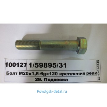 Болт М20х120 (крепления реактивной штанги верхней 6520) 1/59895/31
