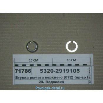 Втулка разжимная d.20 на 072 кронштейн 5320-2919105