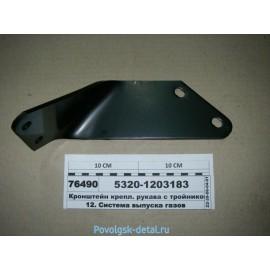 Кронштейн металлорукава 5320 / ПАО КамАЗ 5320-1203183
