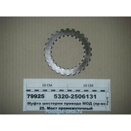 Муфта шестерни привода (МОД) 5320-2506131