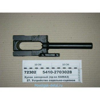 Кулак запорный седельного устройства / ПАО КамАЗ 5410-2703028