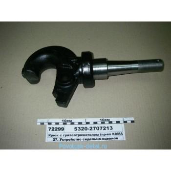 Крюк фаркопа (голый) 5320-2707213
