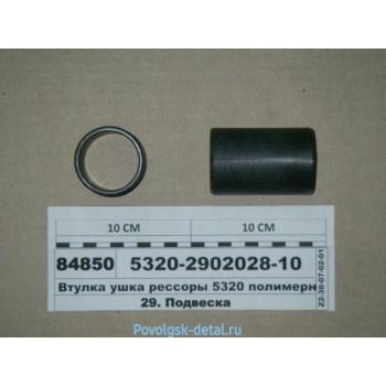 Втулка ушка рессоры (пластиковая) / РОСТАР 5320-2902028-10