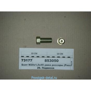 Болт М20х 45 ушка рессоры 853050