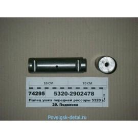 Палец ушка рессоры (фосфатированный) 5320-2902478