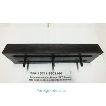 Амортизатор кузова (подушка) прямоугольная 5511-8601144