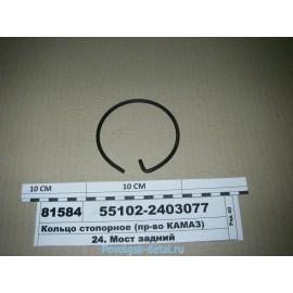Стопор муфты чашки МКД 55102-2403077